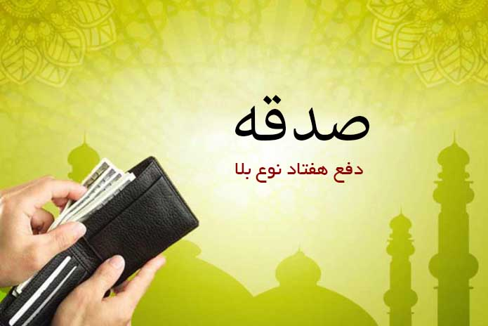 Image result for صدقه