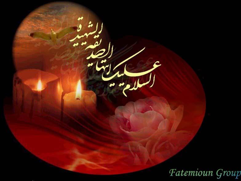 ای بهشت قرب احمد فاطمه(س)